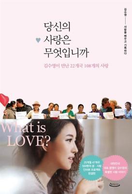 당신의 사랑은 무엇입니까