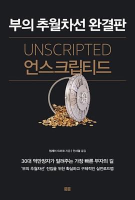 언스크립티드-부의 추월차선 완결판