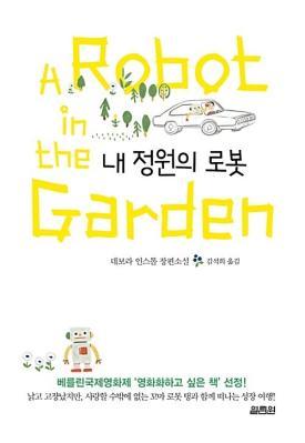 내 정원의 로봇(A Robot in the Garden)
