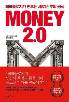 MONEY 2.0-테크놀로지가 만드는 새로운 부의 공식