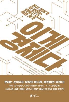 이게 경제다-한국 경제가 확 잡히는 최배근 교수의 팩트 저격