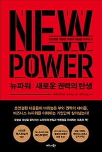 뉴파워:새로운 권력의 탄생