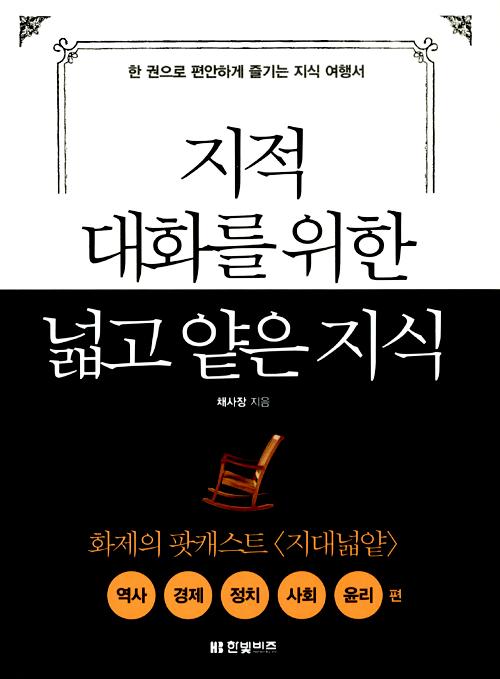 [비밀독서단] 지적 대화를 위한 넓고 얕은 지식 : 역사, 경제, 정치, 사회, 윤리 편