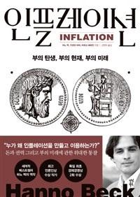 인플레이션(부의 탄생, 부의 현재, 부의 미래)
