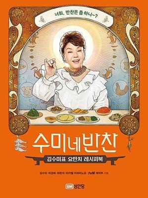 수미네 반찬-김수미표 요만치 레시피북