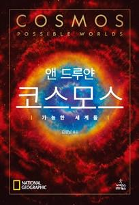 코스모스-가능한 세계들