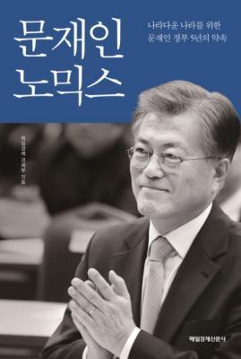 문재인 노믹스-나라다운 나라를 위한 문재인 정부 5년의 약속