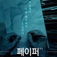 [연극] 페이퍼(프로젝트 새싹)