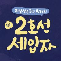 [연극] 2호선 세입자