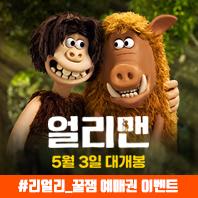 [영화]얼리맨