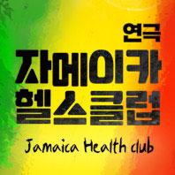 [연극] 자메이카 헬스클럽