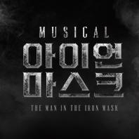 [뮤지컬] 아이언마스크