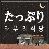 [연극] 타푸리 식당