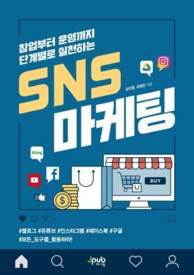 창업부터 운영까지 단계별로 실천하는 SNS 마케팅 책표지