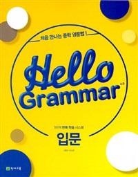 Hello Grammar 4.0 입문(2018)처음 만나는 중학 영문법
