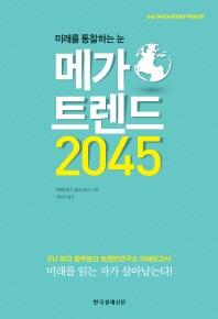 메가트렌드 2045-미래를 통찰하는 눈