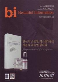 BI(비)(2017.11월)