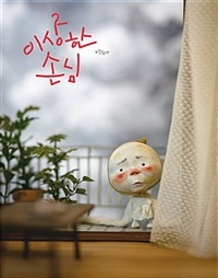 이상한 손님(그림책이 참좋아 47)