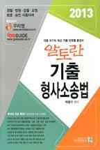 고시동네 알토란 기출 형사소송법(2013) 경찰 법원 검찰 교정 보호 승진 시험대비