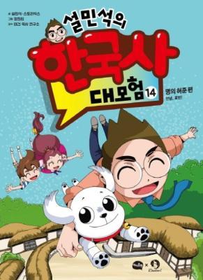 설민석의 한국사 대모험 14