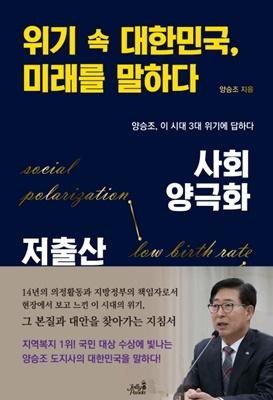 위기 속 대한민국 미래를 말하다