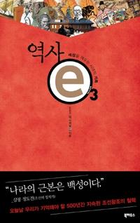 역사 e 3 (세상을 깨우는 시대의 기록)