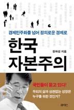 한국 자본주의(경제민주화를 넘어 정의로운 경제로)