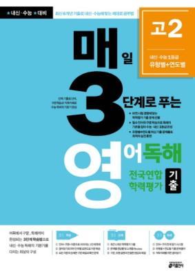 매일 3단계로 푸는 영어독해 전국연합학력평가 기출-고2(2019)(매3영)