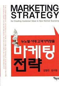 마케팅 전략-뉴노멀 시대 고객가치창출