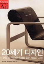 20세기 디자인(디자인의 역사와 문화를 읽는 새로운 시각 l Oxford History of Art 2) 책표지