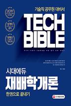 기술직 공무원 재배학개론 한 권으로 끝내기(2019)