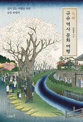 규슈 역사 문화 여행