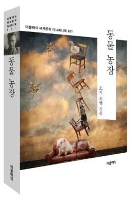 동물 농장(더클래식 세계문학 미니미니북 21)
