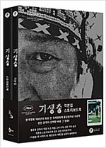 기생충 각본집 & 스토리보드북 세트 (전2권)
