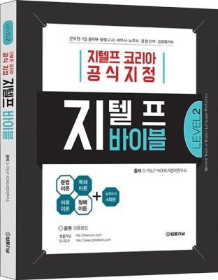 지텔프 코리아 공식지정 지텔프 바이블 LEVEL 2