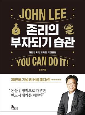 존리의 부자되기 습관(리커버 한정판)-대한민국 경제독립 액션 플랜
