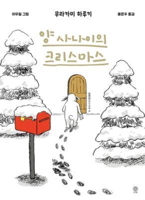 양 사나이의 크리스마스