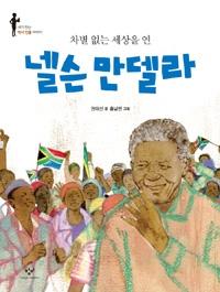 차별 없는 세상을 연 넬슨 만델라(내가 만난 역사 인물 이야기)