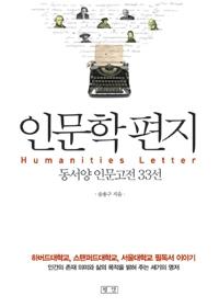 인문학 편지(동서양 인문고전 33선)