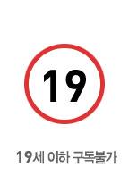 이순신(YI SOON SHIN): 전사 그리고 수호자(19세이하구독불가) 책표지